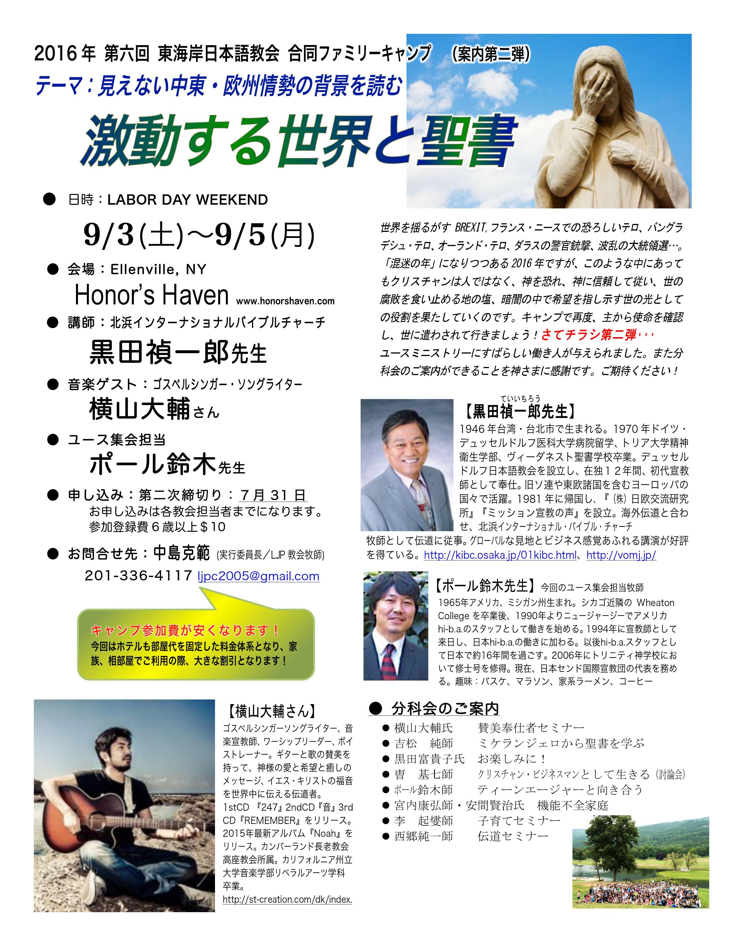 2016_東海岸合同キャンプ2